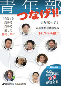 横須賀商工会議所青年部創立35周年記念誌