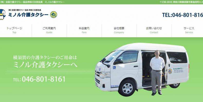 ミノル介護タクシー