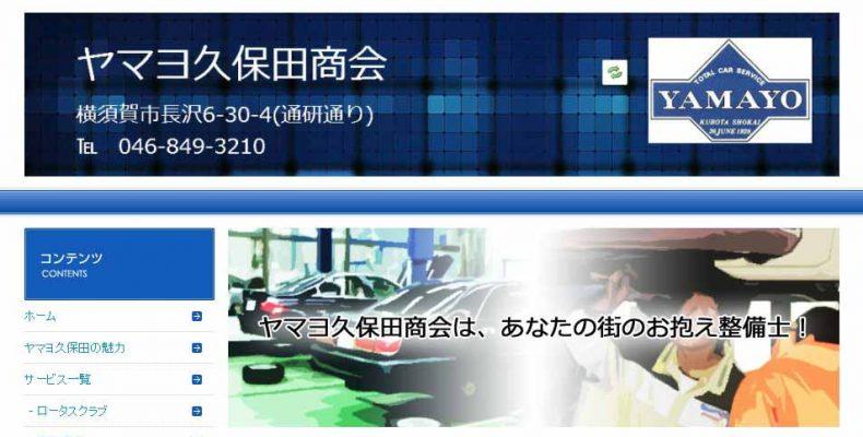 ヤマヨ久保田商会
