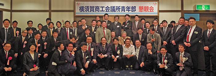 横須賀商工会議所青年部 第36回通常総会・懇親会