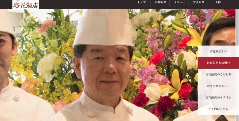 エルシャンテ追浜-中国料理杏花飯店